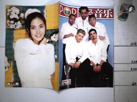 pop 轻音乐 backstreet boys