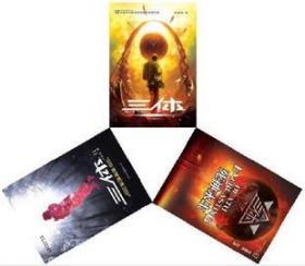 正版 现货《三体1-3》2地球往事三部曲 刘慈欣/著 三体全集