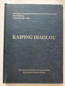 世界遗产公约申报世界文化遗产 ~~~~~KAIPNG DIAOLOU开平碉楼开平碉楼【英文版 16开精装未开封】