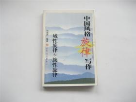中国风格旋律写作   域性旋律和族性旋律   1版1印