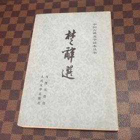 中国古典文学读本丛书 楚辞选