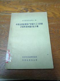 中国过渡时期资产阶级与工人阶级矛盾性质问题讨论专辑