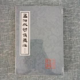 孟浩然诗集笺注(修订本)