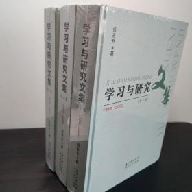 学习与研究文集