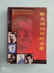 斯大林时代的谜案