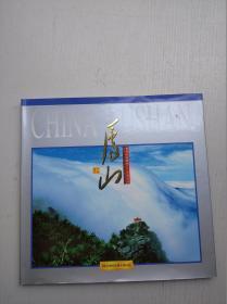 世界文化景观——中国庐山邮票纪念册(邮票含金箔珍藏版)书脊内裂开看图