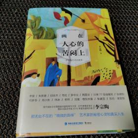 画在人心的苦闷上:李宗陶艺术访谈录