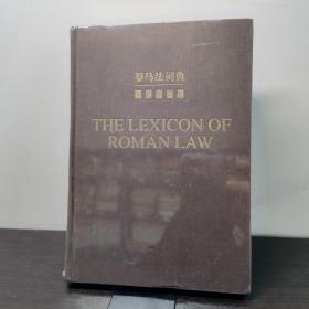 罗马法词典