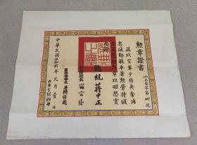 『将军证照』蒋中正、严家淦、蒋经国签发《勋章证书》少将吴声浦获颁一星忠勤勋章,1969年,珍贵