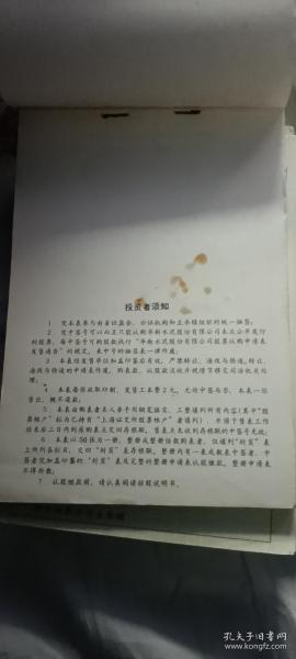 华新股票认购证300张