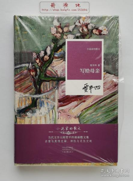 【钤印本】写给母亲  贾平凹全新散文集钤印本 一版一印 精装