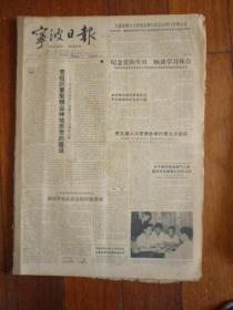 宁波日报(1989年7月合订本)