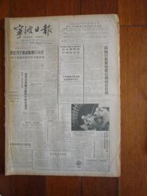 宁波日报(1989年4月合订本)