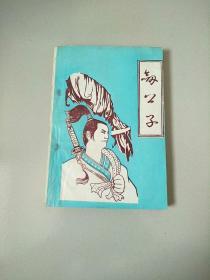 老武侠小说 剑公子 上册 1版1印 参看图片
