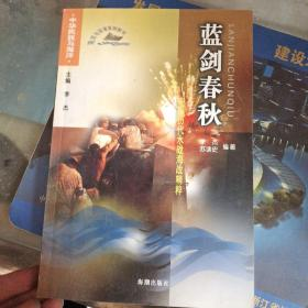 蓝剑春秋:中国历代水战海战精粹