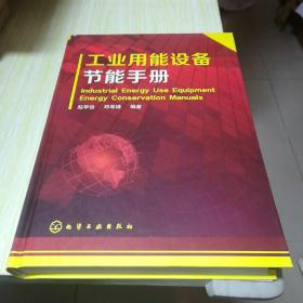 工业用能设备节能手册(十品全新塑封)