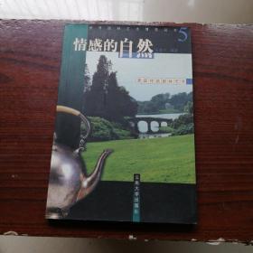 情感的自然:英国传统园林艺术:世界园林艺术博览丛书5