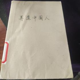 再造中国人:国民文明素质的思考