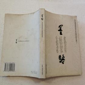 墨语(32开)平装本,2005年一版一印
