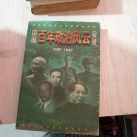 中国百年政治风云实录【 中】