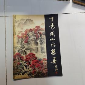 丁秀阁山水画集(签名本)