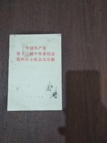 中国共产党第十三届中央委员会第四次全体会议公报 浙江版