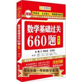 正版现货 金榜图书2016李永乐王式安考研数学系列:数学基础过