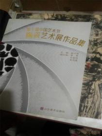 第十届中国艺术节陶瓷艺术展作品集B5