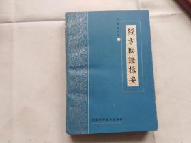 经方临证撮要  1995年一版一印.中间粘贴两页手抄稿。经典中医验方书