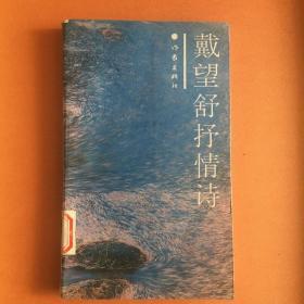 戴望舒抒情诗 作家出版社91年出版