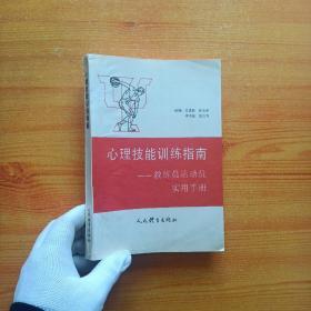 心理技能训练指南:教练员运动员实用手册【书内有少量字迹】