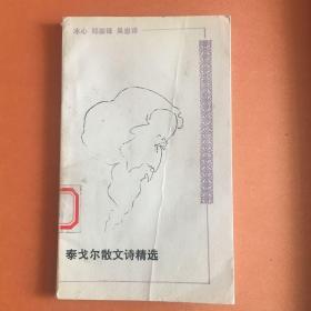 泰戈尔散文诗精选 作家出版社91年出版