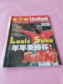 united 曼联 2004 4 5合刊