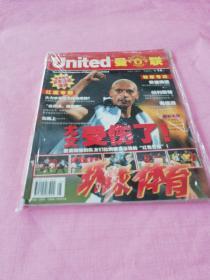 united 曼联 2003年5月刊