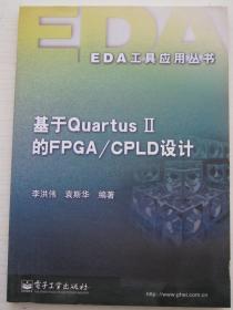 基于QuartusII的FPGA/CPLD设计——EDA工具应用丛书