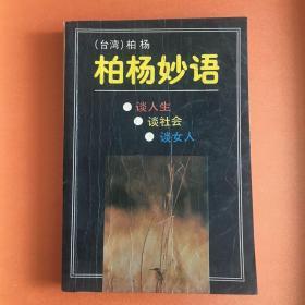 柏杨妙语 作家出版社89年出版