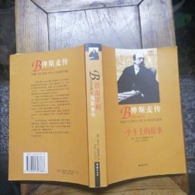 俾斯麦传~一个斗士的故事(最后一页有字迹)
