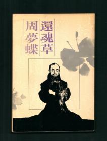 周梦蝶亲笔校改本《还魂草》领导出版社 1984年三版,无签名