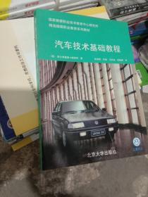 汽车技术基础教程