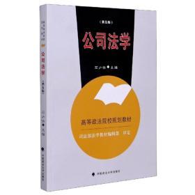 公司法学(第5版)