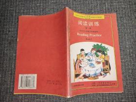九年义务教育  三年制 四年制 初级中学英语:阅读训练(第一册) 供初中一年级使用