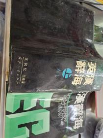 英汉辞海(上下共两册)