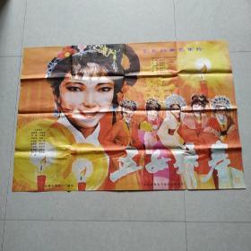 一开经典戏曲电影海报:五女拜寿