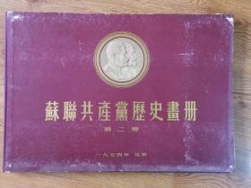 1954年苏联共产党历史画册(第二册)(21张图全)