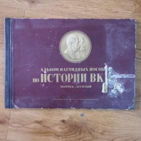 1949年联共布党史挂图(1926-1929)(21张图全)俄文
