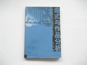 曲式与作品分析   北广版   1版1印