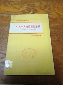 中共中央政治报告选辑(1927-1933)