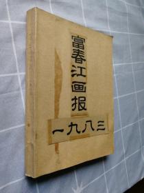 1983年富春江画报(2.4.5.7.8.9.10.11.12)7共9本