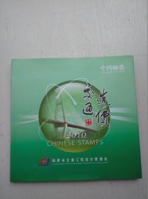 中国邮票2010交通造价集邮纪念(缺3张,附光盘)