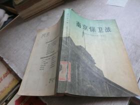 南京保卫战(原国民党将领抗日战争亲历记)     库2